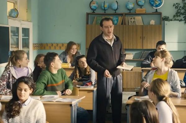 Учитель географии Виктор Сергеевич Служкин и его девятый класс