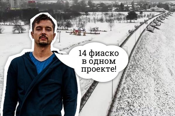 Тюменский архитектор по пунктам разобрал проблемы набережной в Заречном парке