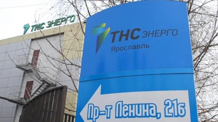 «ТНС энерго Ярославль» запустил сервис предварительной записи в офисы Ярославля и Рыбинска