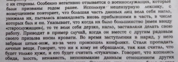 Шамсутдинов рассказывает психиатрам об отношении к старослужащим