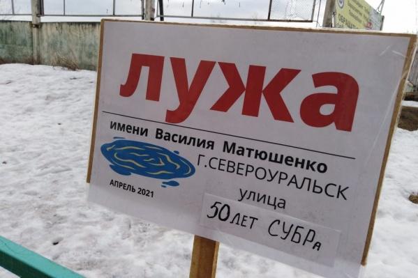 Табличка с лужей появилась возле дома на улице 50 лет СУБРа