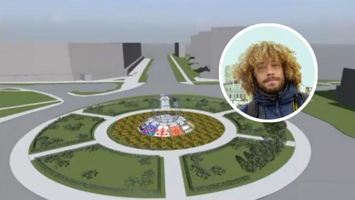 Блогер-урбанист Илья Варламов назвал сомнительной концепцию благоустройства площади Дружбы Народов