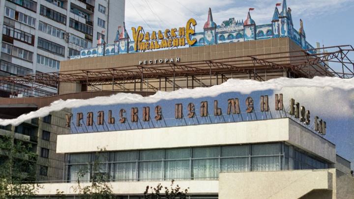 От элиты до бандитов: что стало с легендарным челябинским рестораном «Уральские пельмени»