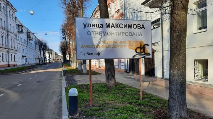 «Всю улицу портит»: ярославцы потребовали убрать щит из центра города