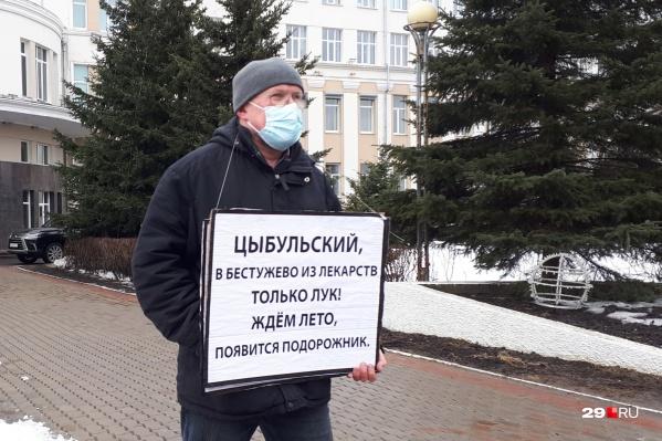 """Александр Шанин принес плакаты в правительство региона <nobr class=""""_"""">30 марта</nobr>"""