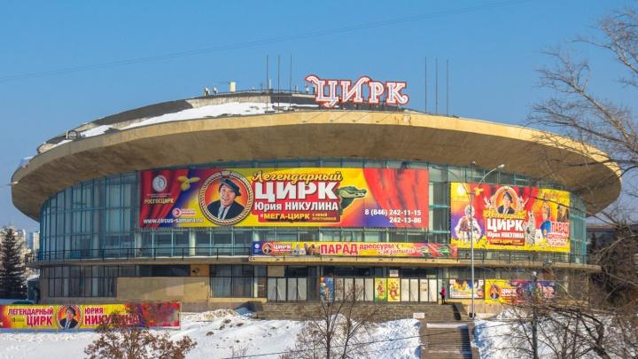 Самарский цирк признали объектом культурного наследия