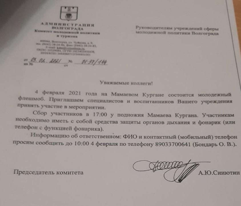 Волгоградцев созывали на Мамаев курган под предлогом молодежного флешмоба