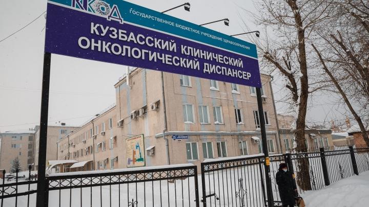 Власти Кузбасса попытались объяснить, почему в кемеровском онкодиспансере творится ад (вышло не очень)