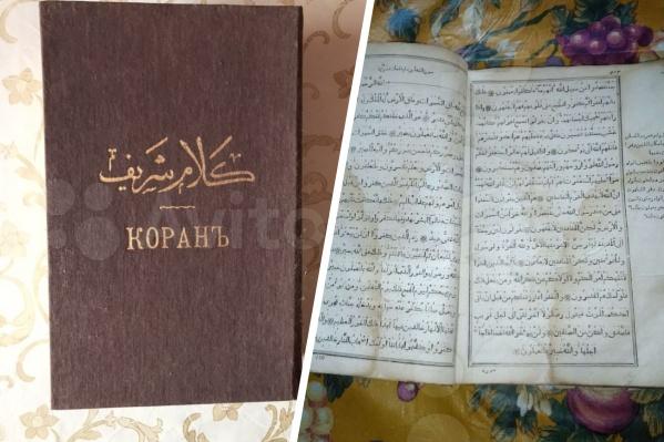 Выбирайте тот Коран, который вам больше по душе