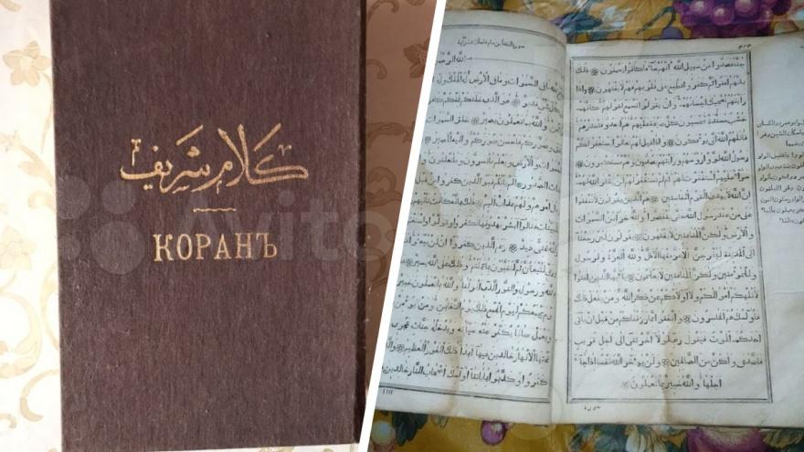 В Уфе продают Коран за миллион рублей