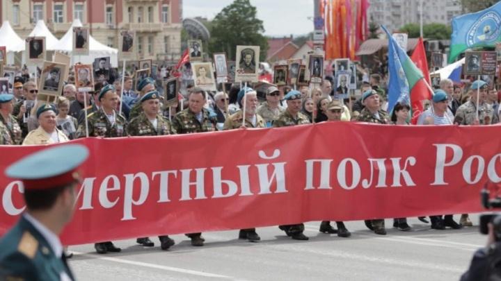 Как попасть на онлайн-шествие «Бессмертного полка»: инструкция для ростовчан