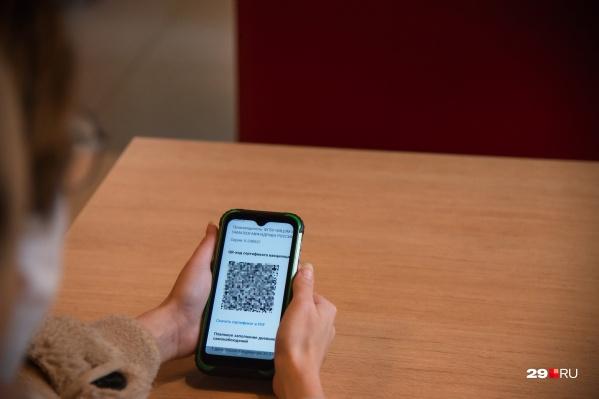 Предприятия сами решают, где им проверять QR-коды