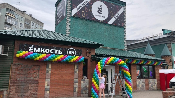 В Новосибирске открылся шестой маркет сети «Ёмкость» на Кропоткина — там можно купить напитки круглосуточно