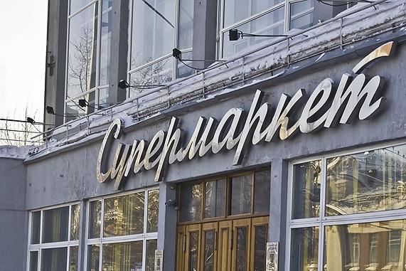 «Ходили как на экскурсию в музей». Где в Новосибирске доставали шампанское и черную икру в 90-е