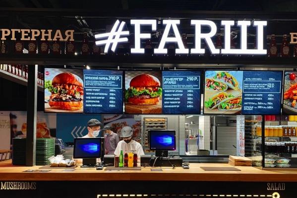 #FARШ открылся в Екатеринбурге 14 мая