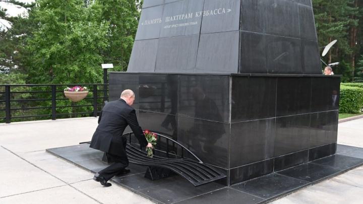Владимир Путин возложил цветы к памятнику шахтерам в Кемерово