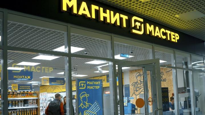 «Магнит» открыл новый формат магазина для ремонта