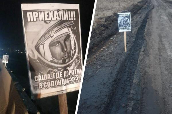 Жители Солонцов расставили на убитых дорогах таблички с портретом Юрия Гагарина
