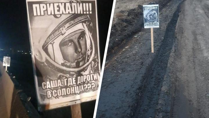 «Приехали!»: жители Солонцов воткнули таблички с портретами Гагарина в разбитые дороги