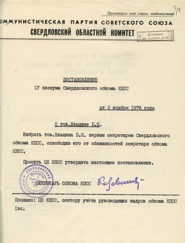 Постановление об избрании Ельцина первым секретарем Свердловского обкома КПСС