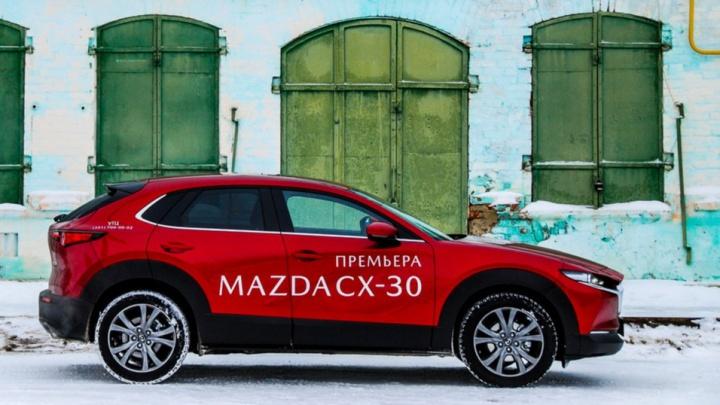 Накаты и откаты. Зачем в Россию пришла Mazda CX-30 с полным приводом и легковым характером