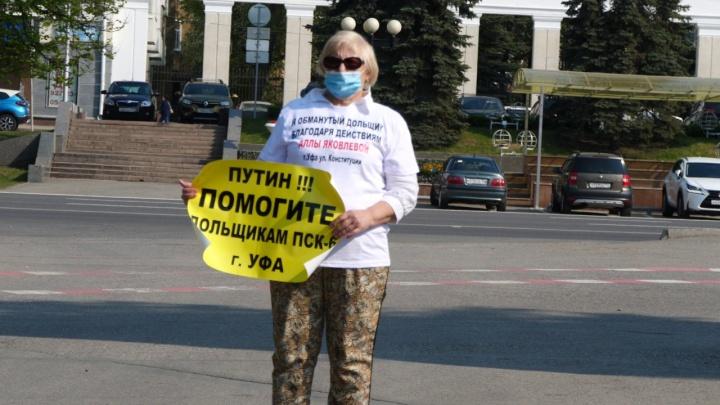 В Уфе дольщики попросили Путина и Хабирова защитить стройку на улице Конституции