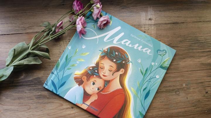 Про маму, дочь и настоящую любовь: омская студентка нарисовала иллюстрации для новой книги