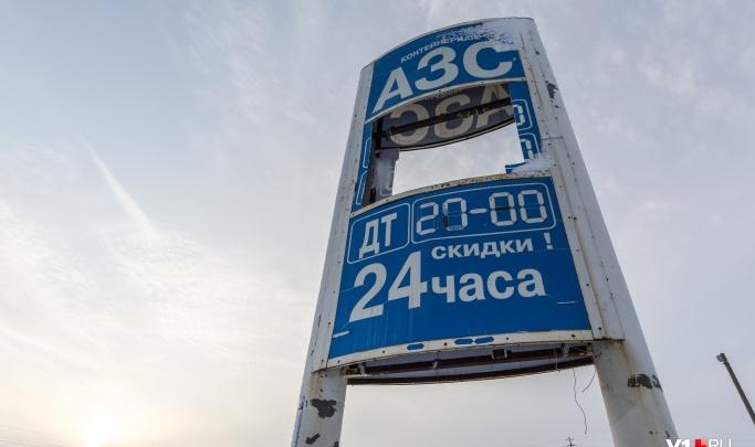 Даешь 50 рублей за литр: в Волгограде зафиксирован безудержный рост цен на бензин