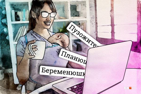 На «мамских» форумах — свой язык