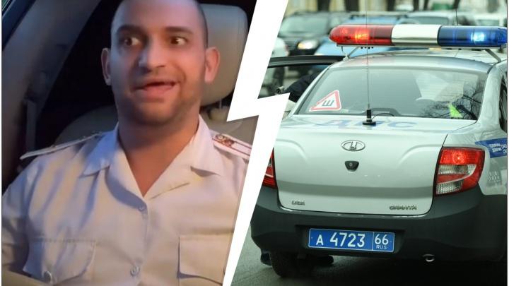Блогера из Екатеринбурга, который снимал видео в форме гаишника, тормознули настоящие инспекторы