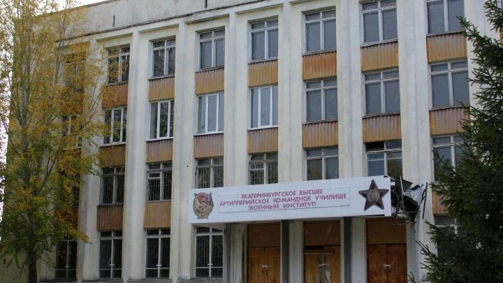 Минобороны начало проектирование нового госпиталя на месте старого военного училища на Уктусе