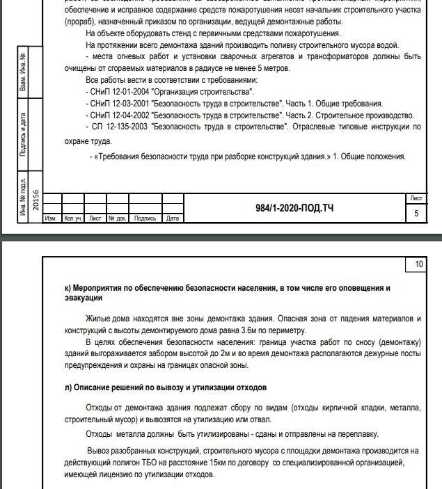 В проектной документации на снос дома по Толстого указано, что жилые дома находятся вне зоны демонтажа, то есть на расстоянии 3,6 метра как минимум. На самом деле расстояние в несколько раз меньше