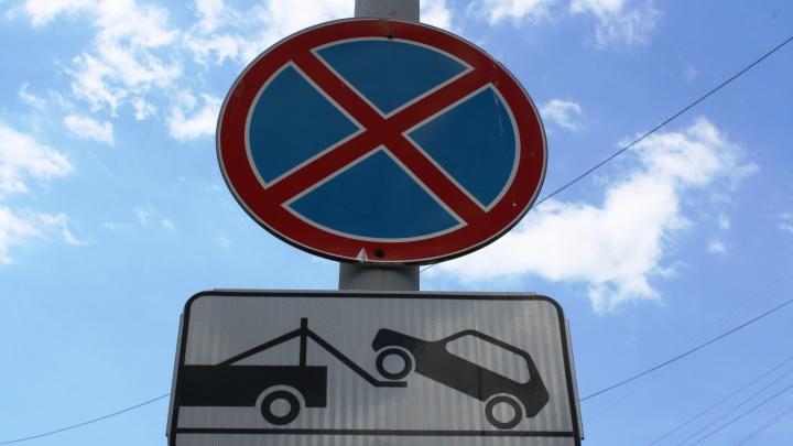 В Екатеринбурге установят новые знаки, запрещающие парковку