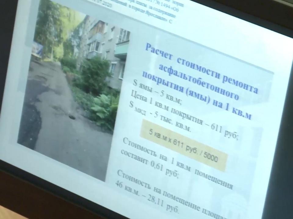 Пример расчета платы с жителей за ямы