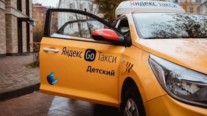 Яндекс Go обновил детский тариф: вызвать такси с автокреслом и бустером для ребенка стало еще проще