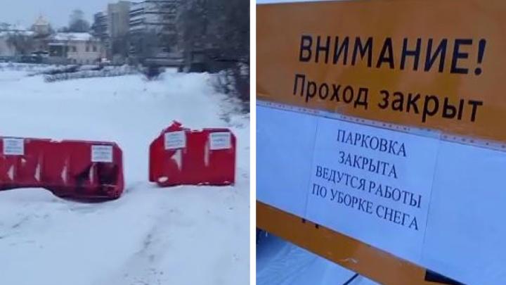 Парковку в центре Екатеринбурга закрыли ради стройки ледовой арены