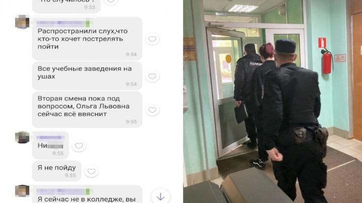 «Придут и начнут расстрел»: в Ярославле школьники распространяют тревожные сообщения. Что происходит