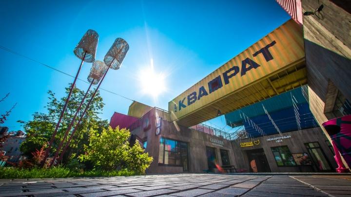 Уфимский «Арт-Квадрат» участвует в конкурсе главных туристических достопримечательностей