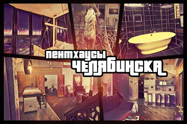 Сейчас в Челябинске пентхаусы стоят от 7 миллионов до 33 миллионов рублей