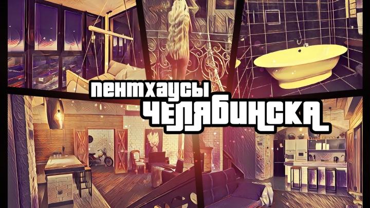 Личный лифт, бассейн на крыше и качели: какие пентхаусы и за сколько продают в Челябинске