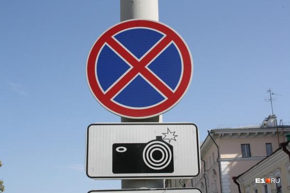В Екатеринбурге водителей штрафуют за нарушение правил парковки, а запрещающих знаков при этом нет