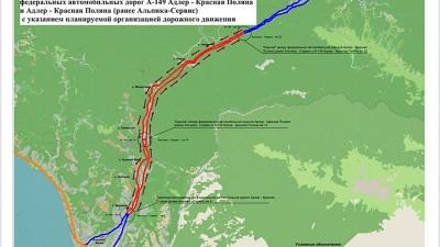 Несколько сёл оказались отрезаны от «большой земли» из-за новой схемы движения в Красную Поляну