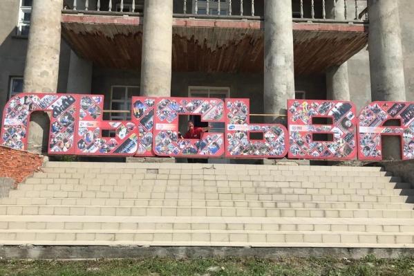 Поддержать город можно на интернет-ресурсе «За Лысьву»