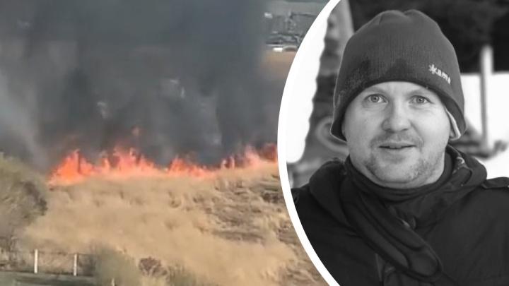 «Оказался отрезан от своих»: в Челябинской области погиб спасатель, тушивший природный пожар