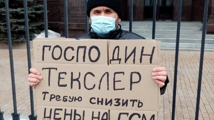 Челябинский таксист вышел с пикетом к правительству, требуя от Текслера снижения цен на топливо