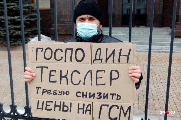 На вопрос о причинах выйти с протестом челябинец отвечает: «Жизнь заставила»