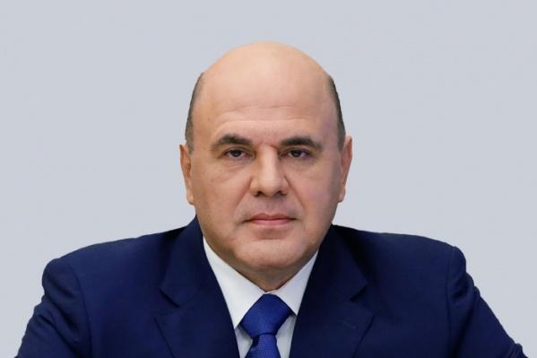 Документ о предоставлении транша подписал Михаил Мишустин