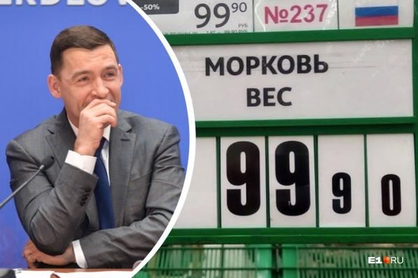 Евгений Куйвашев попросил торговые сети избегать необоснованных накруток