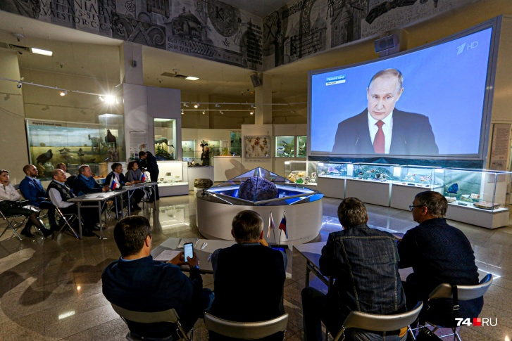 Трансляция послания Федеральному собранию в челябинском музее, где хранится метеорит