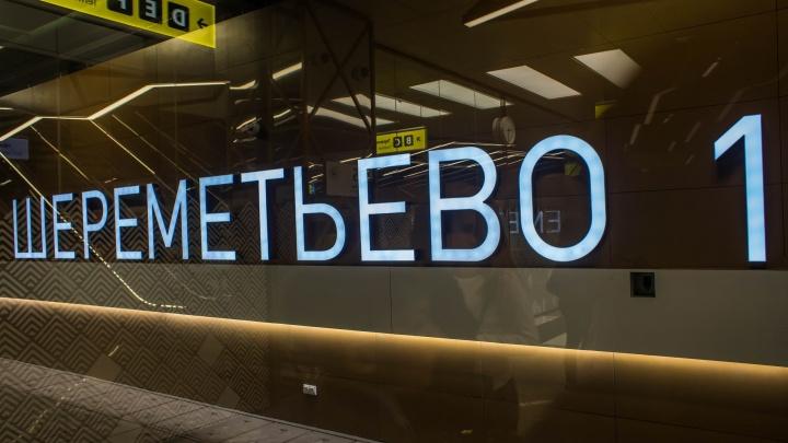 Самолет, летевший из Уфы в Москву, едва не врезался в землю из-за ошибки пилота